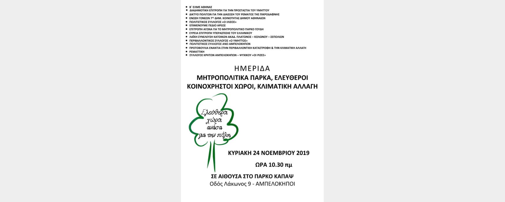 hmerida-mhtropolitika-parka-24112019