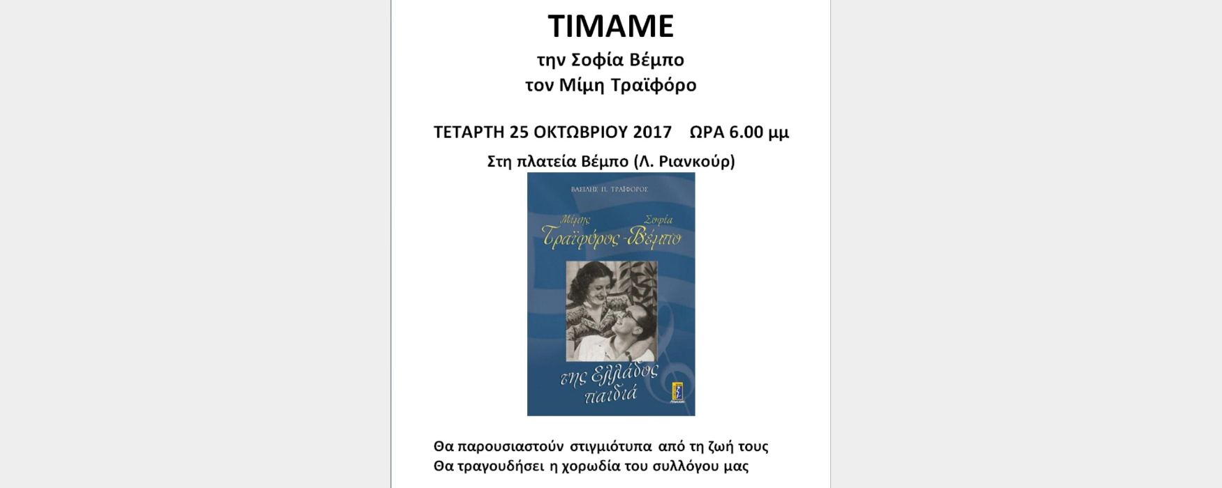 timame-vembo